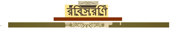 Rabisarani